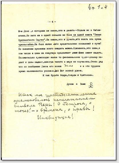 Ein Brief von Nikolas Roerich mit seinem Handschrift.