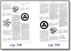 Kopie aus dem offiziellen Buch des Rospatent
