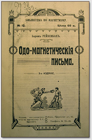 http://psy-energy.info/bilde/Reichenbach_rus.jpg