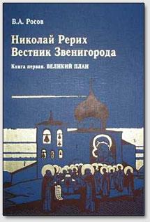 """Umschlag des W.Rosov's Buchs """"Nikolas Roerich: Der Bote der Zvenigorod. Buch 1"""""""